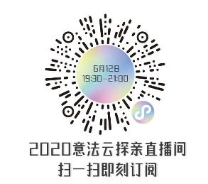 意法商业集团:FASHION ON LINE | 2020意法云探亲即将启动