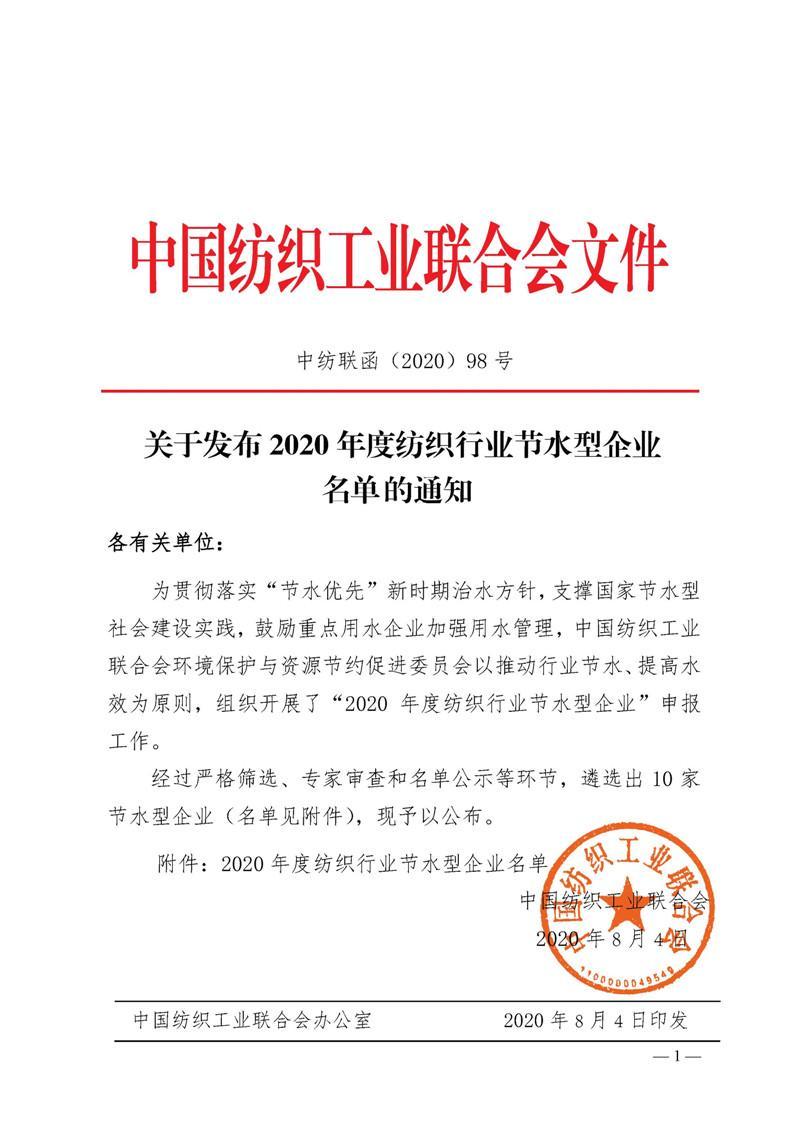 2020年度纺织行业节水型企业名单发布