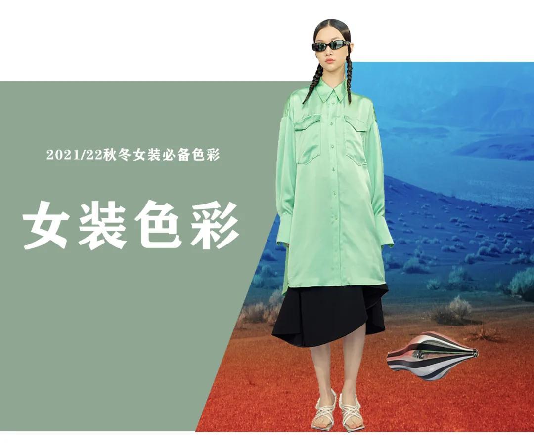 色彩趋势 | 2021秋冬女装色彩趋势概念(图1)