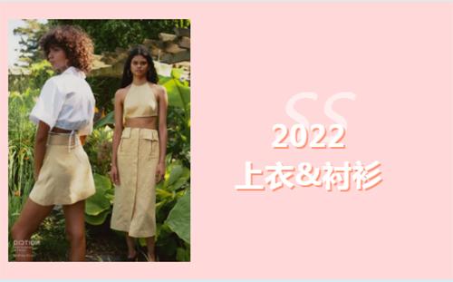 2022春夏上衣&衬衫的流行点,你get到了吗?(图1)