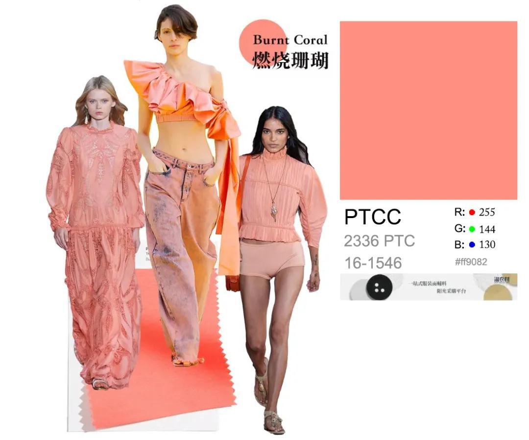 流行色彩趋势丨秋季衣橱里少了这款颜色是不完整的(图1)