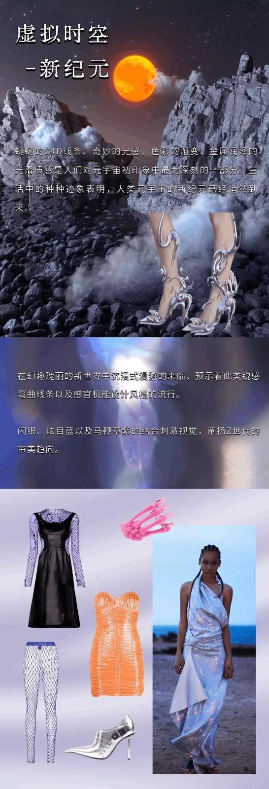 """2023春夏女装主题色彩预警,打造""""虚拟时空""""新视觉!(图11)"""