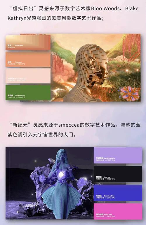 """2023春夏女装主题色彩预警,打造""""虚拟时空""""新视觉!(图5)"""