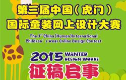 2015第三届中国(虎门)国际童装网上设计大赛征稿启事