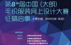 第八届中国(大朗)毛织服装网上设计大赛征稿启事