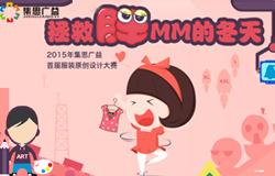 """""""拯救胖MM的冬天""""2015集思广益首届原创时装设计大赛"""