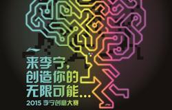 来李宁,创造你的无限可能! ――2015李宁创意大赛全面启动