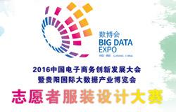 贵阳国际大数据产业博览会志愿者服装设计大赛