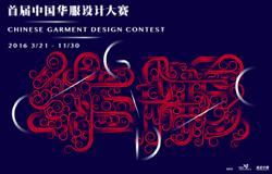 首届中国华服设计大赛开赛,奖金不封顶邀你任性拿!