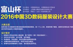 """""""富山杯""""2016中��3D�荡a服�b�O�大�征稿�⑹�"""
