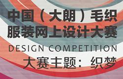 织梦―第9届中国(大朗)毛织服装网上设计大赛征稿