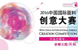 2016中国国际面料创意大赛作品征集进行中