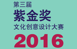 """""""饰""""美生活―2016第三届""""紫金奖""""・ 现代手工艺创新设计大赛"""