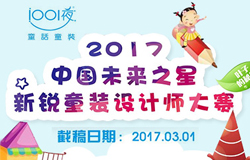 """""""1001夜""""2017中国""""未来之星""""新锐童装设计师大赛征稿"""