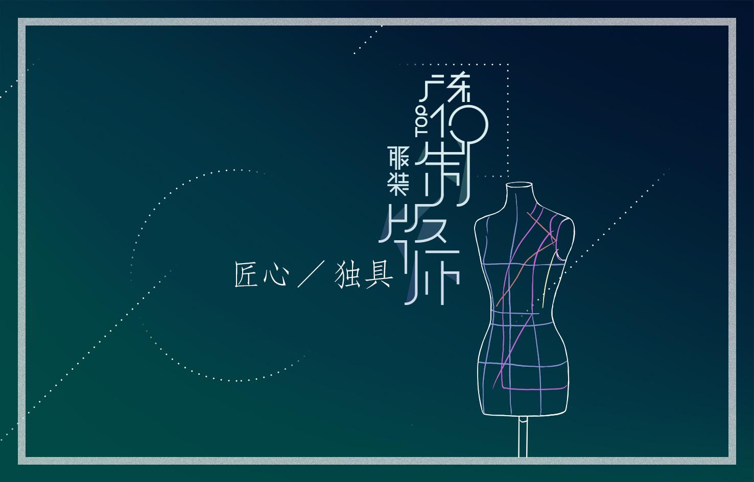 服装制版师_2017广东十佳服装制版师大赛征稿-2017其他服装设计大赛-CFW服装设计