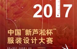 """2017中国""""新芦淞杯""""服装设计大赛征稿启事"""