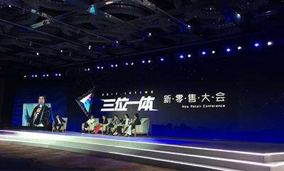 银泰商业CEO陈晓东首次发表新零售进展