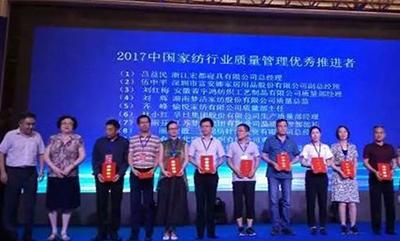 """梦兰集团获评""""2017中国家纺行业质量管理标杆企业"""""""