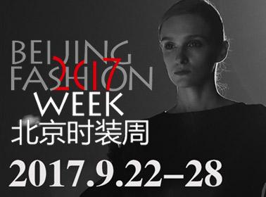 北京时装周