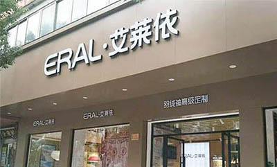 艾莱依家纺跻身中国睡眠领域最权威的专业学术机构