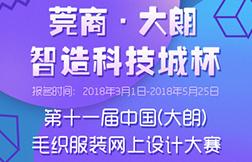"""""""莞商・大朗智造科技城杯""""第十一届中国(大朗)毛织服装网上设计大赛征稿启示"""