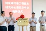 国家碳纤维工程技术研究中心浙江分中心绍兴揭牌