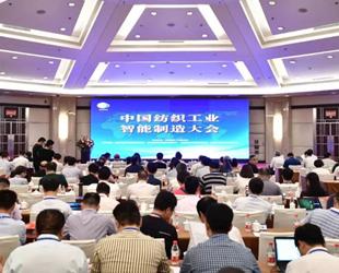 首届中国纺织工业智能制造大会在山东泰安召开