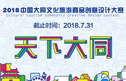 2018中国大同文化旅游商品创意设计大赛征稿启示