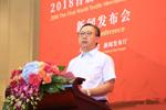 孙瑞哲:四个坚持打造未来纺织业高质量发展