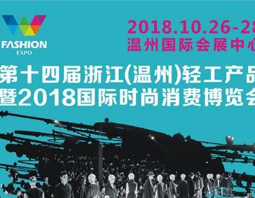 十月相邀,温州时尚博览会赋予产业新动能