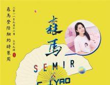 看SEMIR X C.J.YAO这场发布会,感受中国YOUNG在纽约!