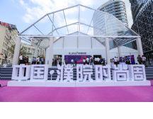 御领时尚 争锋未来  2018中国・濮院时尚周盛大举行