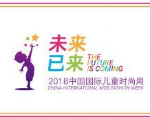 『未来之星』中国超级童模大赛 ・ 首届中国国际儿童时尚周,火热开启中!