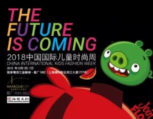 《延禧攻略》里小阿哥们齐聚2018中国国际儿童时尚周,你岂能错过?