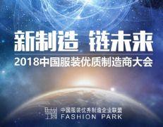 新制造 链未来――2018中国服装优质制造商大会