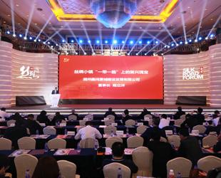 首届丝路论坛在湖州盛大开幕,全面回顾改革开放40年中国纺织工业发展历程!