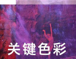 月长石紫罗兰色取代千禧族粉红色,2019/20秋冬关键色彩