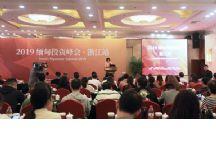 2019缅甸投资峰会在柯桥举办