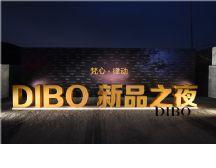 梵心・律动 | 碲铂(DIBO)2019春夏新品时尚发布会圆满结束