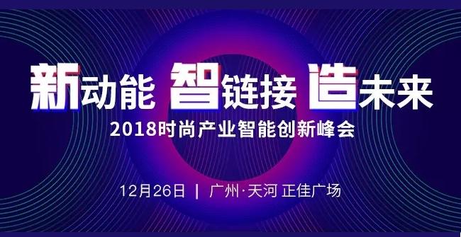 CFW专享福利|时尚产业年度峰会VIP门票免费送!!
