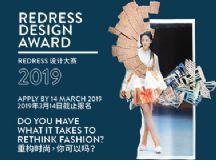 """冠军将与江南布衣合作 2019年度""""Redress设计大赛""""正式开启"""