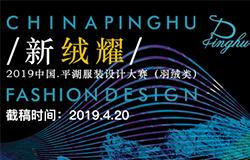 2019中国・平湖服装设计大赛(羽绒类)征稿启事