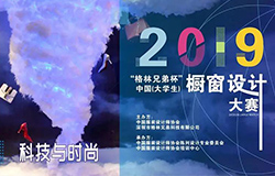 """2019""""格林兄弟杯""""中国(大学生)橱窗设计大赛"""