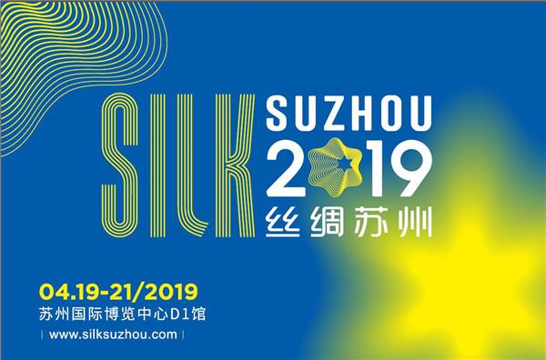 丝绸苏州2019四月与您相约苏州国际博览中心