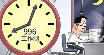 在996的公司做HR是一种什么样的体验?
