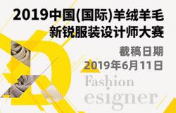 2019中国(国际)羊绒羊毛新锐服装设计师大赛征稿启事