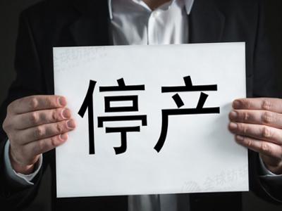 南京化纤子公司临时停产三个月,只因粘胶短纤销售太困难!