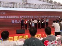 浙商在临潼巨资打造西部服装产业城