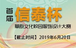 """首届""""信泰杯""""草原文化校园服饰设计大赛征稿启事"""