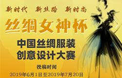 """""""丝绸女神杯""""2019中国丝绸服装创意设计大赛征稿启事"""